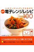 簡単!電子レンジレシピ100 / いれて・チンして・できあがり
