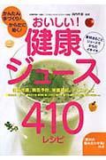 おいしい!健康ジュース410レシピ / かんたん手づくり!からだに効く!