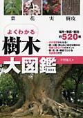 よくわかる樹木大図鑑 / 葉・花・実・樹皮