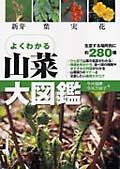 よくわかる山菜大図鑑 / 新芽・葉・実・花