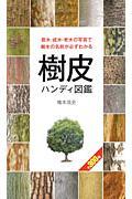 樹皮ハンディ図鑑 / 若木・成木・老木の写真で樹木の名前が必ずわかる