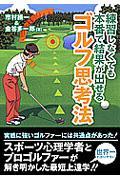 練習しなくても本番で結果が出せるゴルフ思考法