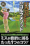 どこからでもナイスショットが打てる魔法のゴルフメソッド / 次のラウンドから10打よくなる