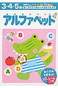 アルファベット / 楽しみながら英語への興味が高まる