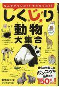 しくじり動物大集合 / 進化に失敗したポンコツな動物たち150種以上!