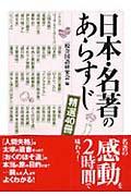 日本・名著のあらすじ / 精選40冊