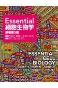 Essential細胞生物学