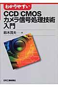 わかりやすいCCD/CMOSカメラ信号処理技術入門