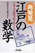 再発見江戸の数学 / 日本人は数学好きだった