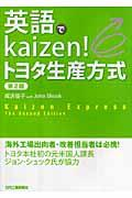 英語でkaizen!トヨタ生産方式 第2版