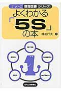 よくわかる「5S」の本