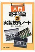 入門電子部品の実装技術ノート
