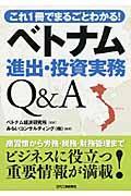 ベトナム進出・投資実務Q&A / これ1冊でまるごとわかる!
