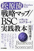 〈松原流〉戦略マップ/BSC〈バランス・スコアカード〉実践教本 / Matsubara Style