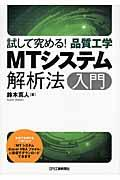 MTシステム解析法入門 / 試して究める!品質工学