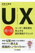 UX虎の巻 / ユーザー満足度を向上する設計開発テクニック