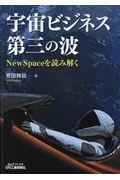 宇宙ビジネス第三の波 / NewSpaceを読み解く