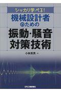 シッカリ学べる!機械設計者のための振動・騒音対策技術