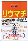 リウマチの治療と生活療法