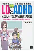 よくわかる!LDとADHDの正しい理解と最新知識 / 学習障害
