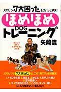〈ほめほめdogトレーニング〉矢崎流 / 犬のしつけ7大困ったをズバッと解決!