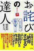 お詫びの達人~基本の(き)~ / プロ中のプロが教えるクレーム読本!
