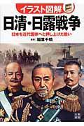 イラスト図解日清・日露戦争 / 日本を近代国家へと押し上げた戦い
