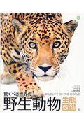 驚くべき世界の野生動物生態図鑑 / WILDLIFE OF THE WORLD