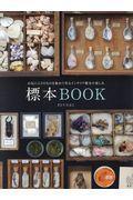 標本BOOK / お気に入りのものを集めて作るインテリア標本の楽しみ