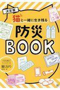 猫と一緒に生き残る防災BOOK / 決定版