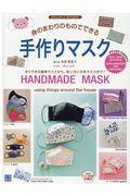 身のまわりのものでできる手作りマスク / ENGLISH & JAPANESE