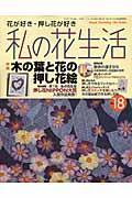 私の花生活 no.18