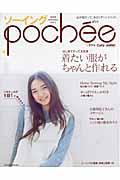 ソーイングpoche ́e vol.1 / クラフト・cafe ́ sister