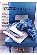 リネン&コットンと暮らす。 vol.3 / ハンドメイド雑貨がいっぱい