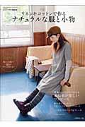 リネン&コットンで作るナチュラルな服と小物 / 1年中楽しめる重ね着スタイル