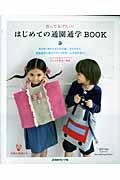 はじめての通園通学book / 作ってあげたい!