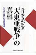 元日本兵が語る「大東亜戦争」の真相