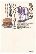 私の牛がハンバーガーになるまで / 牛肉と食文化をめぐる、ある真実の物語