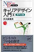 キャリアデザイン入門 2(専門力編)