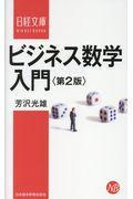 ビジネス数学入門 第2版