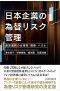 日本企業の為替リスク管理
