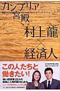 カンブリア宮殿村上龍×経済人 / 日経スペシャル
