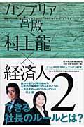 カンブリア宮殿村上龍×経済人 2 / 日経スペシャル