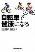 自転車で健康になる