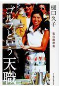 樋口久子 ゴルフという天職