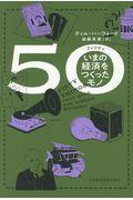 50 / いまの経済をつくったモノ
