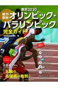 総力取材東京2020オリンピック・パラリンピック完全ガイド