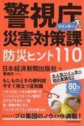 警視庁災害対策課ツイッター防災ヒント110
