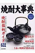 焼酎大事典 2005年版 / 完全ガイド