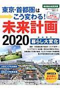 東京・首都圏はこう変わる!未来計画2020